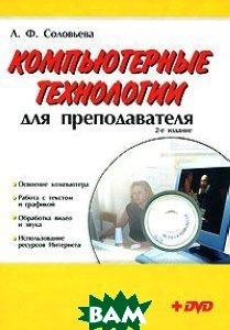 Компьютерные технологии для преподавателя. 2-е издание  Соловьева Л.Ф. купить