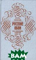 Русские обои трех минувших столетий (XVIII-XX)  Киселев И. купить