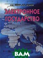 Электронное государство  Тедеев А.А., Усанова В.Е. купить