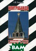 Контрабанда и уклонение от уплаты таможенных платежей.  2-е изд, доп. и перераб  Кирсанов А.Ю. купить