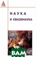Наука и квазинаука  Найдыш В.М., Гнатик Е.Н., Данилов В.Н. купить