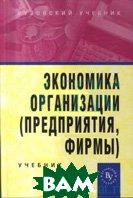Экономика организации (предприятия, фирмы). Учебник  Чернышев Б.Н., Горфинкель В.Я. купить