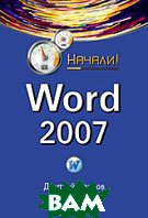 Word 2007. ������! 