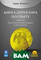 Книга директора по сбыту. 2- издание  Жалило Б. А. купить