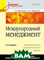 Международный менеджмент: Учебник для вузов. 4-е изд.  Пивоваров С. Э., Тарасевич Л. С. купить