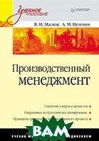 Производственный менеджмент: Учебное пособие  Малюк В. И., Немчин А. М. купить