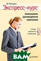 Экспресс-курс помощника руководителя компании  Рогожин М. Ю. купить
