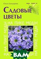 Садовые цветы. На пике моды  Ольга Бондарева купить