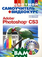 Adobe Photoshop CS3. Цветной самоучитель + Видеокурс 