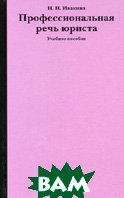 Профессиональная речь юриста. Учебное пособие. 2-е издание  Ивакина Н.Н. купить