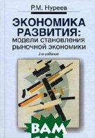 Экономика развития: модели становление рыночной экономики. 2-е издание  Нуреев Р.М. купить