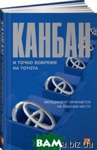 Канбан и `точно вовремя` на Toyota: Менеджмент начинается на рабочем месте / Kanban. Just-In-Time at Toyota  Внутрифирменный документ купить