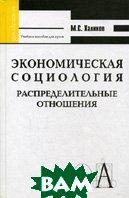 Экономическая социология: распределительные отношения  Халиков М.С. купить