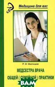 Медсестра врача общей (семейной) практики  Мостицкая Раиса купить