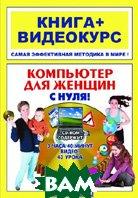 Компьютер для женщин с нуля! Книга + Видеокурс  Мирошникова Э.В. купить
