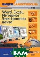 Видеосамоучитель. Word. Excel. Интернет. Электронная почта  Сергеев Сергей купить