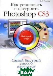 Как установить и настроить Photoshop CS3: быстрый старт  Резников Ф.А. купить