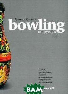 Bowling ��-������  ������ ������� ������