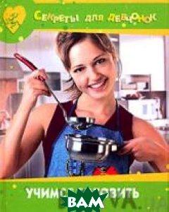 Учимся готовить. Серия `Секреты для девчонок`  В. А. Стануль купить