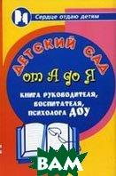 Детский сад от А до Я. 2-е издание  Женило М.Ю. купить