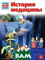 История медицины. Серия `Зачем и почему` / Geschichte der Medizin  Клаудиа Эберхард-Метцгер купить