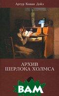 Архив Шерлока Холмса. Авторский сборник  Артур Конан Дойл купить