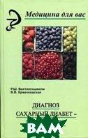 Диагноз сахарный диабет - не приговор  Вахтангишвили Р.Ш., Кржечковская В.В. купить