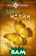 Новый взгляд.Эффект Исайи. Молитва и пророчество - блестящая разгадка древней тайны  Брейден Г.  купить
