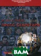 Известные пресс-секретари  Алексеева Е.А. купить