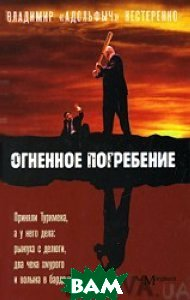 Огненное погребение  Нестеренко В. (Адольфыч) купить