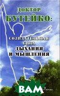 Доктор Бутейко: созидательная сила дыхания и мышления   Ф. Г. Колобов купить