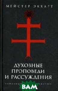 Духовные проповеди и рассуждения. Серия `Александрийская библиотека`  Экхарт М. купить