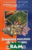 Домашний текстиль своими руками: скатерти, подушки, шторы, покрывала  Горяинова Оксана купить