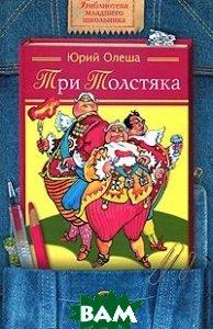 Три толстяка для детей. Серия `Библиотека младшего школьника`  Олеша Юрий купить