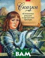 Сказки об отважных рыцарях и прекрасных принцах. Антология  редактор/составитель: Даибова М. Х.  купить
