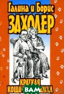Краткая кошачья книжка. Авторский сборник  Галина и Борис Заходер купить