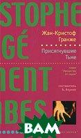 Присягнувшие Тьме. Серия: «Лекарство от скуки» / Le serment des limbes  Гранже Ж. -К. купить
