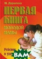 Первая книга молодой мамы   купить