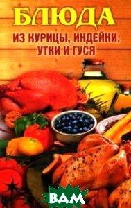 Блюда из курицы, индейки, утки и гуся   купить