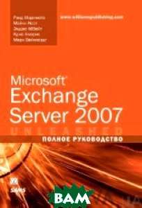 Microsoft Exchange Server 2007. Полное руководство / Microsoft Exchange Server 2007 Unleashed, 1st edition  