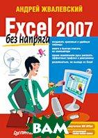 Excel 2007 без напряга  А. Жвалевский купить