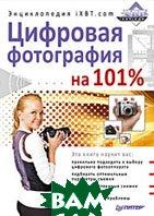Цифровая фотография на 101 %. Энциклопедия iXBT.com   Горбунов В. купить