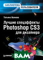Лучшие спецэффекты Photoshop CS3 для дизайнера. Библиотека пользователя 