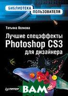 Лучшие спецэффекты Photoshop CS3 для дизайнера. Библиотека пользователя  Волкова Т. О. купить