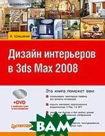 Дизайн интерьеров в 3ds Max 2008  Шишанов А. В. купить