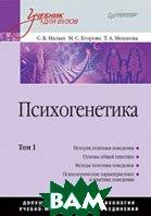 Психогенетика: Учебник для вузов. Том 1  Малых С. Б., Егорова М. С., Мешкова Т. А. купить