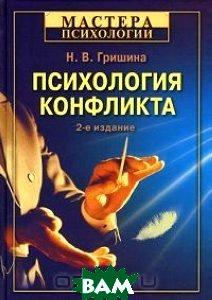 Психология конфликта. 2-е издание  Гришина Н. В.  купить