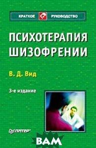 Психотерапия шизофрении. Серия: Краткое руководство. 3-е издание  Вид В. купить