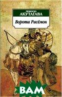 Ворота Расёмон. Серия «Азбука-классика» (pocket-book)   Акутагава Р.  купить