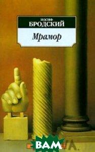 Мрамор. Серия «Азбука-классика» (pocket-book)   Бродский И.   купить